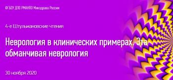 """30 ноября 2020 года состоятся """"4-е Штульмановские чтения. Неврология в клинических примерах"""