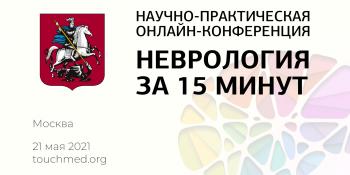 Научно-практическая онлайн-конференция «Неврология за 15 минут» - Москва