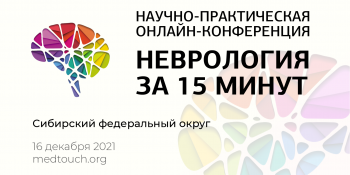 Научно-практическая онлайн-конференция «Неврология за 15 минут»